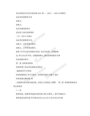 北京市租房合同自行成交版2016 .doc