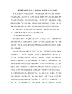 从灶神节到喜剧节目《灶君》看越南的社会舆论.doc