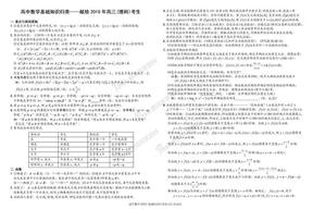 高中数学基础知识点梳理(理).doc