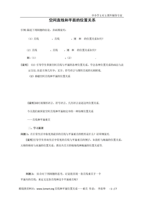14.3《空间直线和平面的位置关系》教案(1)(沪教版高三上)教师版.doc