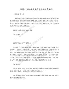 淄博市客运出租汽车管理条例(2012年8月2日淄博市人民代表大会常务委员会公告第3号公布).doc