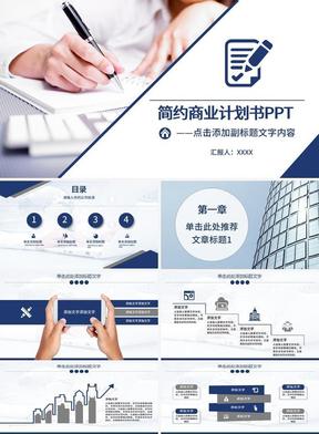 深蓝色通用简约商业计划书PPT.pptx
