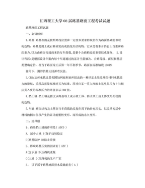 江西理工大学08届路基路面工程考试试题.doc