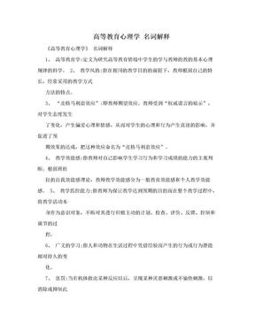 高等教育心理学 名词解释.doc