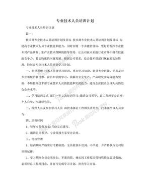 专业技术人员培训计划.doc