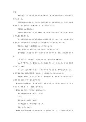 雪国(日文完整版).doc