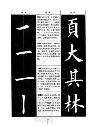 田英章古今名句楷法精解.doc