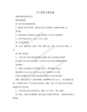 工厂计件工资方案.doc