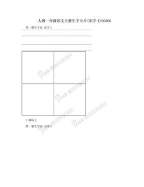 人教一年级语文上册生字卡片(识字4)56866.doc