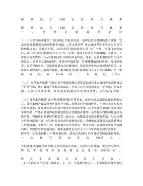 尿路结石B超定位碎石技术.doc