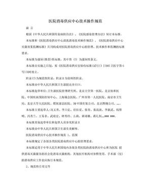 医院消毒供应中心技术操作规范.doc