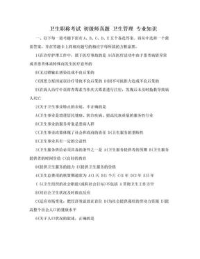 卫生职称考试 初级师真题 卫生管理 专业知识.doc