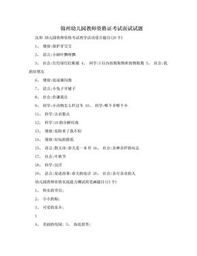 锦州幼儿园教师资格证考试面试试题.doc