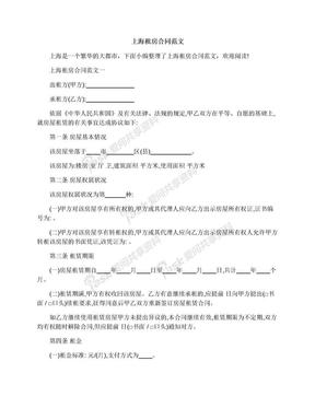 上海租房合同范文.docx