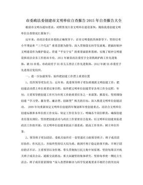 市委政法委创建市文明单位自查报告2015年自查报告大全.doc
