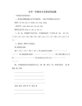 小学一年级语文竞赛试卷试题.doc