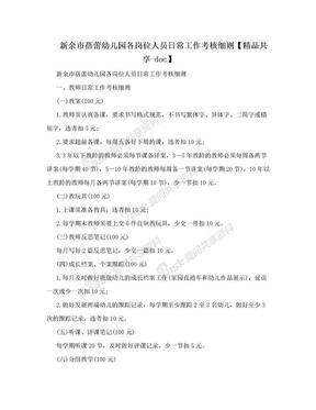 新余市蓓蕾幼儿园各岗位人员日常工作考核细则【精品共享-doc】.doc
