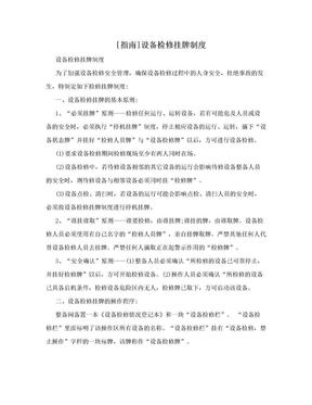 [指南]设备检修挂牌制度.doc