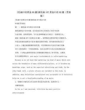 [托福口语黄金80题]新托福iBT黄金口语80题(答案版).doc