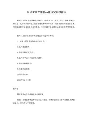 国家小麦品种审定申报材料要求-辽宁水稻研究所.doc