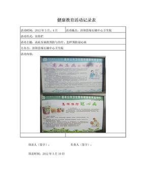 基本公共卫生服务健康教育宣传栏记录表201202.doc