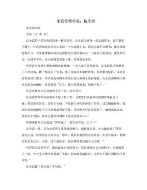 家庭伦理小说:伪生活.doc