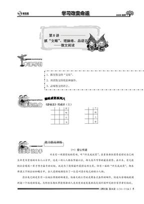 小学四年级 语文 讲义 44 第8讲.尖子班.学生版.doc