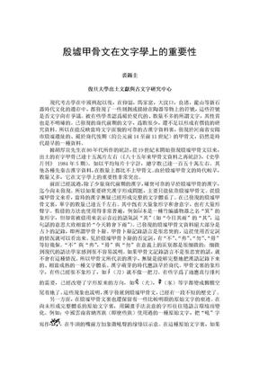 0012殷墟甲骨文在文字學上的重要性.doc