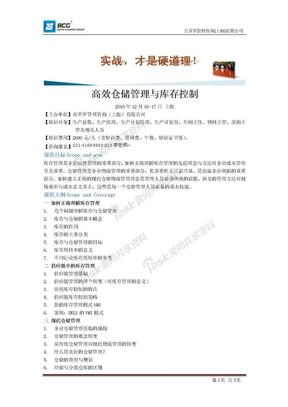 高效仓储管理与库存控制-上海.doc
