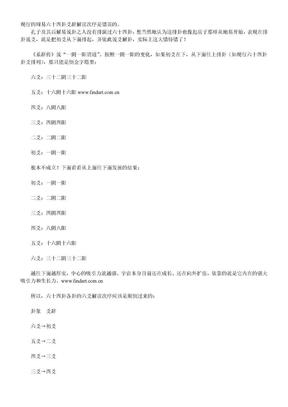 周易六十四卦爻辞解.doc