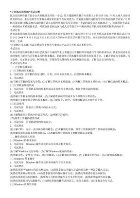 大學計算機基礎題庫.doc