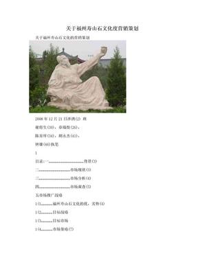 关于福州寿山石文化度营销策划.doc