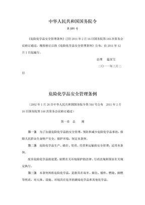 危险化学品安全管理条例(修订).doc