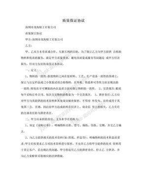 质量保证协议.doc