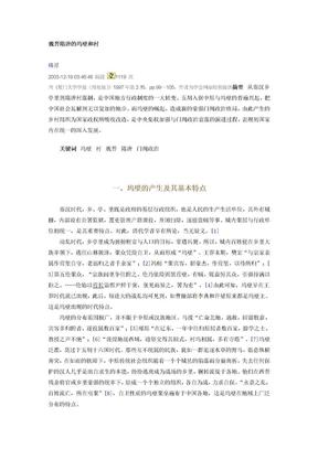 魏晋隋唐的坞壁和村.doc