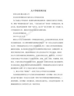 人口学校培训计划.doc