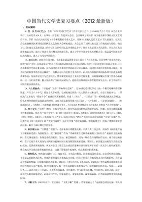 中国当代文学史复习要点(2012最新版).doc