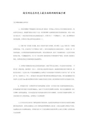 淘宝网友总结史上最全面的网购防骗手.doc