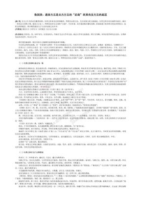 泰州方音史与通泰方言史研究·鲁国尧1956.docx