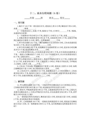 四年级奥数题:流水行程问题习题及答案(A).doc