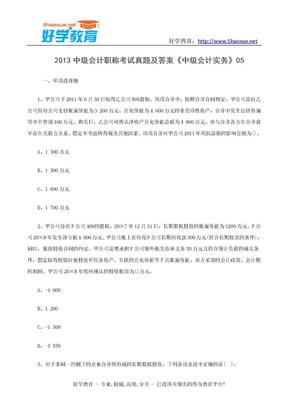 2013中级会计职称考试真题及答案《中级会计实务》05.doc