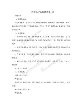 初中综合实践课教案_全.doc