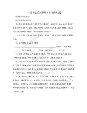 中介售房委托书范本【可编辑版】.doc