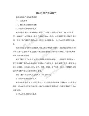 鹤山房地产调研报告.doc