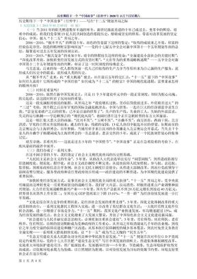 """历史期待下一个""""中国故事""""(任仲平)p.doc"""