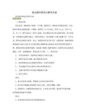 幼儿园中班语言教学计划.doc