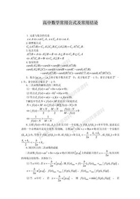 高中数学和高等数学公式合集.doc
