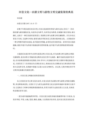 河套文化农耕文明与游牧文明交融集聚的典范.doc