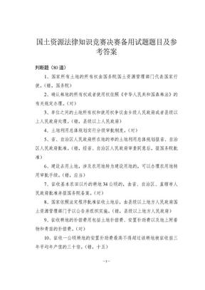 国土资源法律知识竞赛判断题库.doc