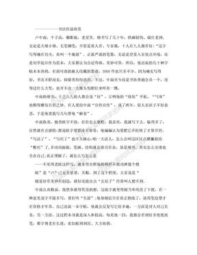 卢中南钢笔楷书字帖及书法作品欣赏.doc